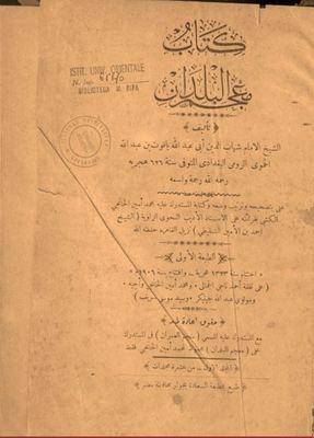 Mu'jam al-Buldan = معجم البلدان