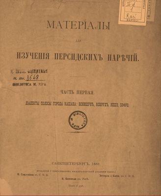 Materialy dlja izucenija persidskix' nareciy = Материалы для изучения персидских наречий